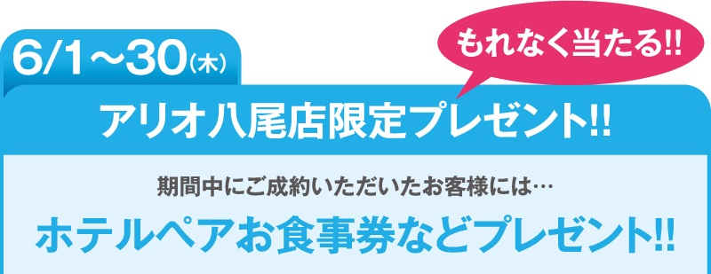 6/1〜30(木)もれなく当たる!!アリオ八尾店限定