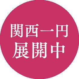 関西一円19店舗
