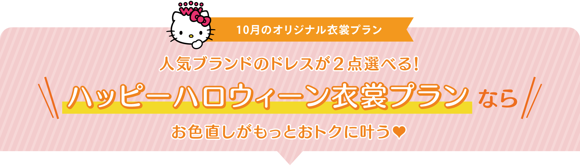 10月のオリジナル衣裳プラン